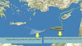 ❗️Mısır, Türkiye'nin Doğu Akdeniz sınırlarını defakto olarak tanıdığını duyurdu!