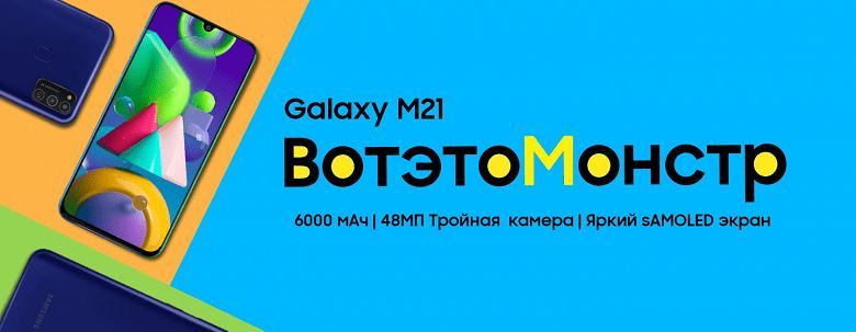 Samsung Galaxy M21'in yeni versiyonu Samsung web sitesinde yayınlandı